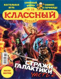 Классный журнал №18