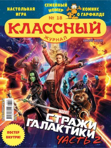 Классный журнал №18 11 мая