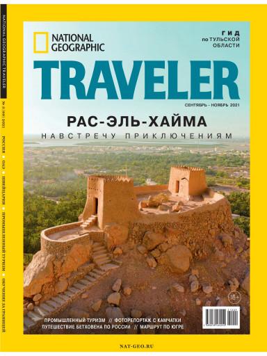 National Geographic Traveler №3 сентябрь