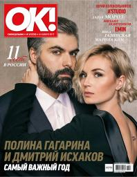 Журнал ОК! №47