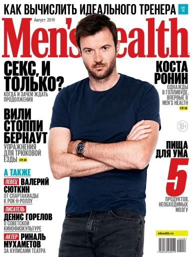 Men's Health №8 Август