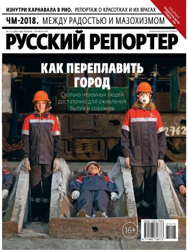 Русский репортер №12-13 18 июня