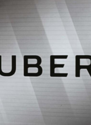 Куда катится Uber?
