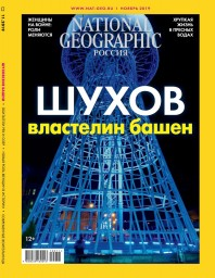 National Geographic №11