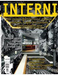 Interni №58