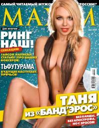 Maxim №5