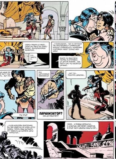 Комиксы. Валериан. Полное собрание. Книга 2