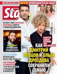 StarHit №18