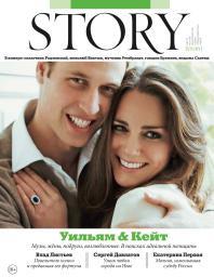 Story №3