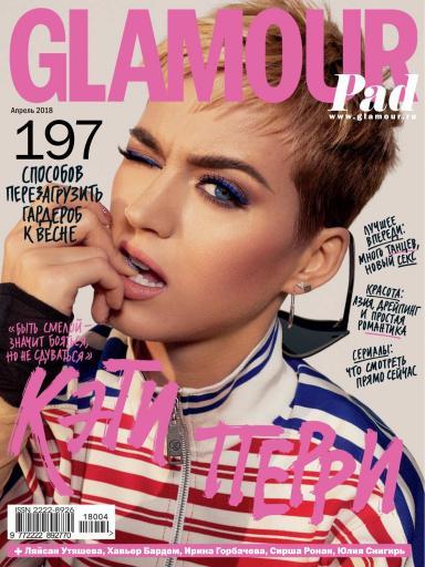 Glamour №4 апрель