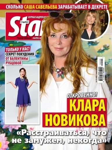 StarHit №25 1 июля