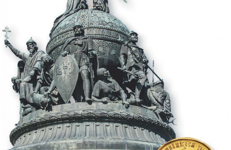 Главный монумент России