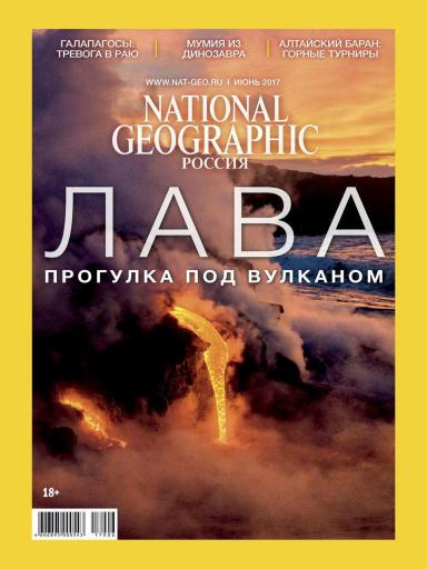 National Geographic №6 июнь