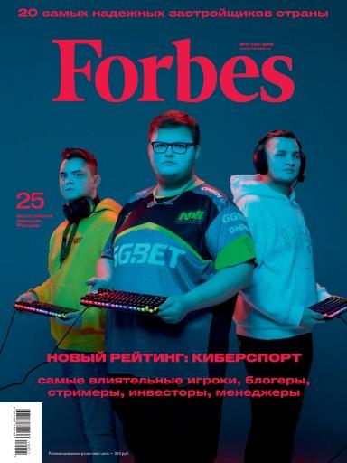 Forbes №11 Ноябрь