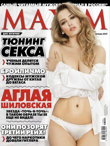Maxim №12 январь