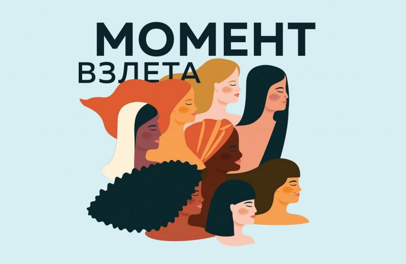 «Момент взлета» Мелинды Гейтс: как спасти всех женщин