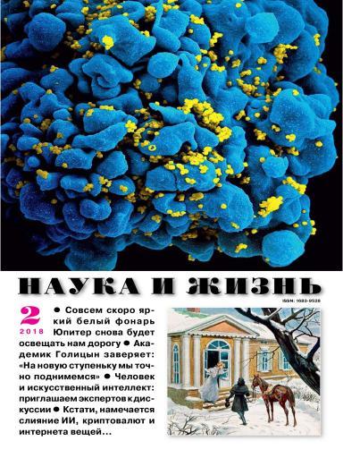 Наука и жизнь №2 февраль