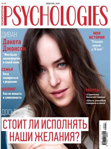 Psychologies №36 Январь
