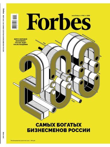 Forbes №5 май
