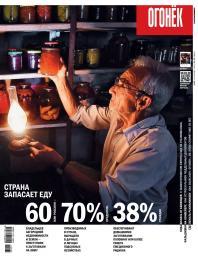 Огонёк №32-33
