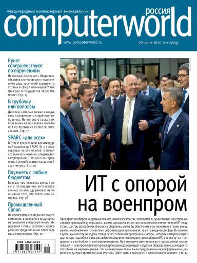 Computerworld Россия №11 29 июля