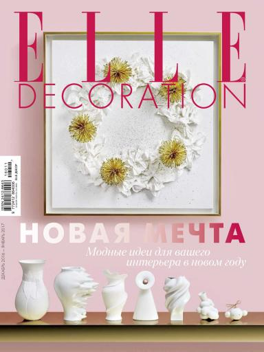 Elle Decoration №10 Декабрь