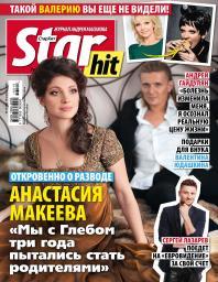 StarHit №15