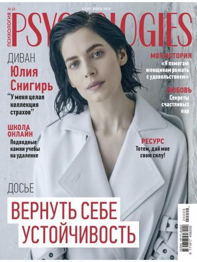 Psychologies №53 сентябрь