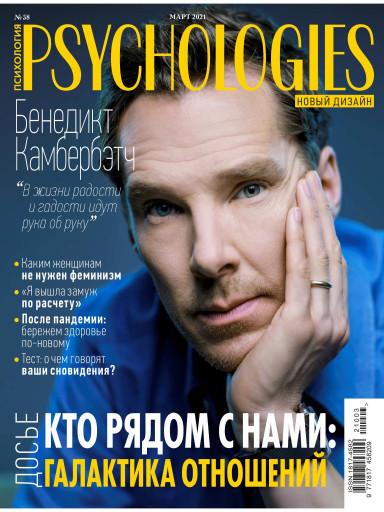 Psychologies №58 март
