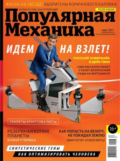 Популярная механика №3 март