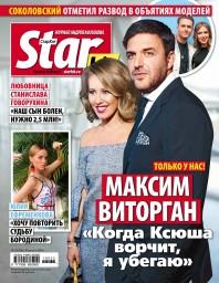 StarHit №33