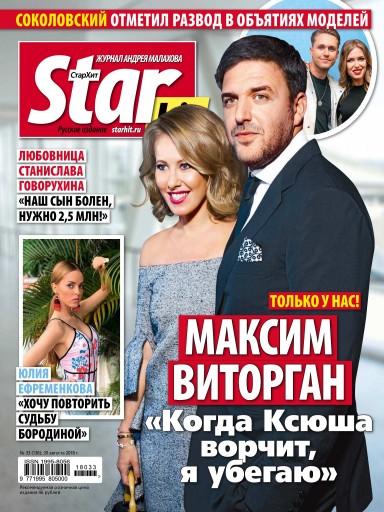 StarHit №33 20 августа