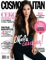 Cosmopolitan №3