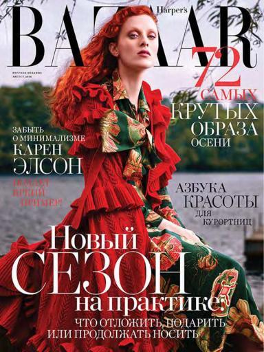 Harper's Bazaar №8 Август
