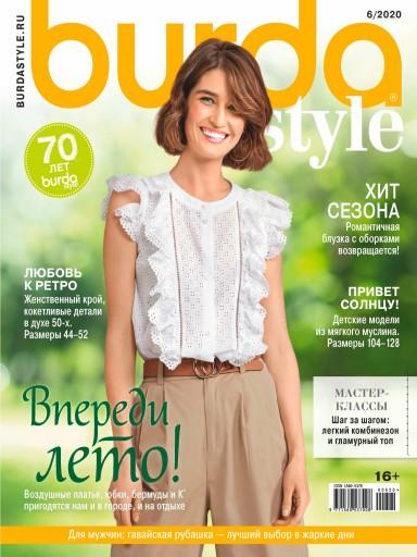 Burda Style №6 июнь