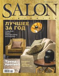 SALON-Interior №2