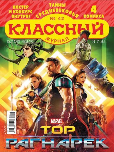 Классный журнал №42 2 ноября