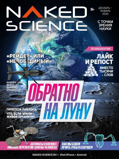 Naked Science №47 декабрь