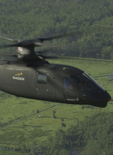 «Рейдер» или «Непобедимый»: какой боевой вертолет выберет Армия США