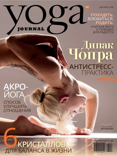 Yoga Journal №98 декабрь