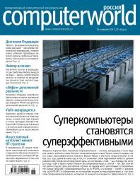 Computerworld Россия №18