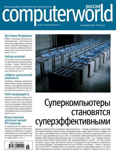 Computerworld Россия №18 24 ноября