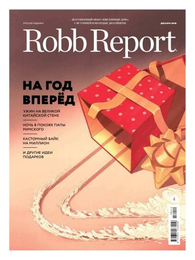 Robb Report №12 Декабрь