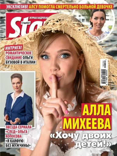 StarHit №24 24 июня