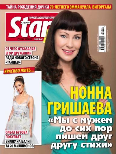 StarHit №34 2 сентября