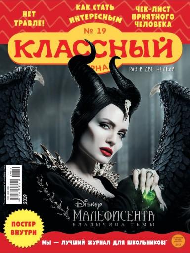 Классный журнал №19 3 октября
