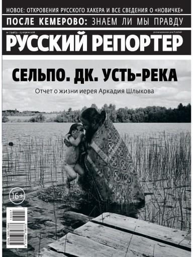 Русский репортер №7 9 апреля