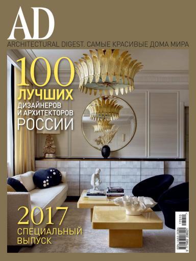 AD Best №2017 Октябрь