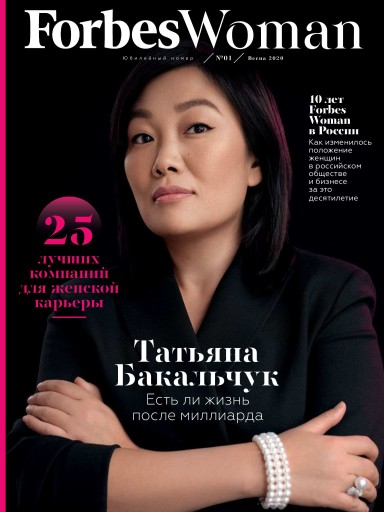 Forbes Woman №1 март