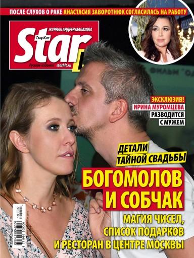 StarHit №35 9 сентября